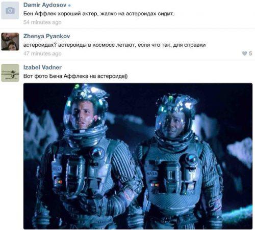 Бен Аффлек на астероидах