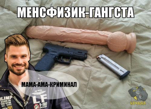 Денис Гусев, менсфизик-гангста