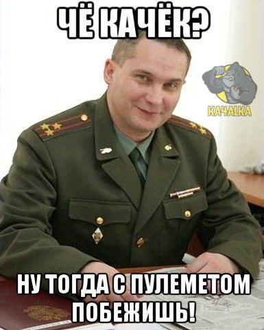 Кочка в армейке