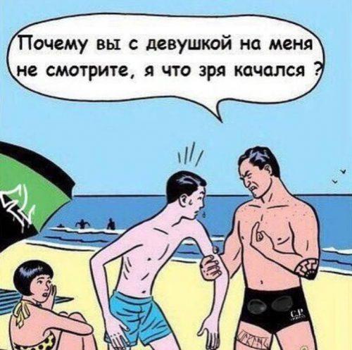 Когда никто на пляже на тебя не смотрит