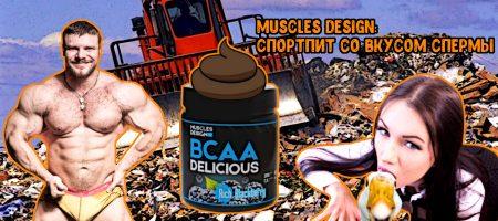 Muscles Design Lab от Щукина: спортпит со вкусом спермы