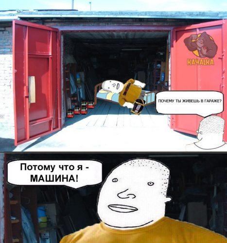 Почему ты живешь в гараже?
