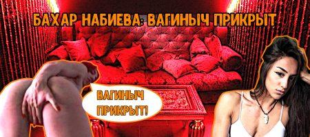 Бахар Набиева: вагиныч прикрыт