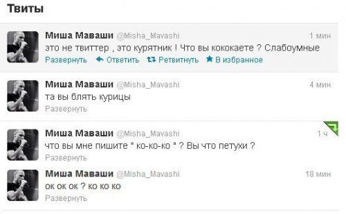 Ко-ко-ко в Twitter Миши Маваши