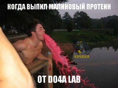 Когда выпил малиновый протеин от Do4a Lab