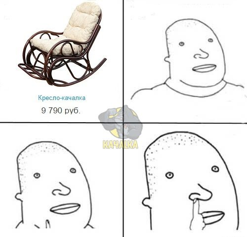 Кресло-качалка и тупой кочка