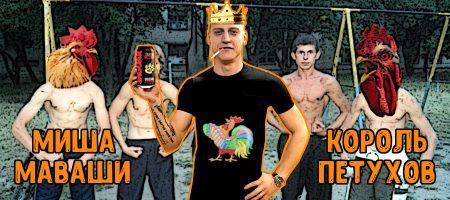 Миша Маваши: Ко-ко-король петухов