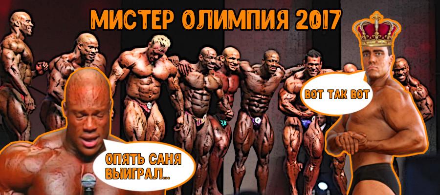 Мистер Олимпия 2017: результаты