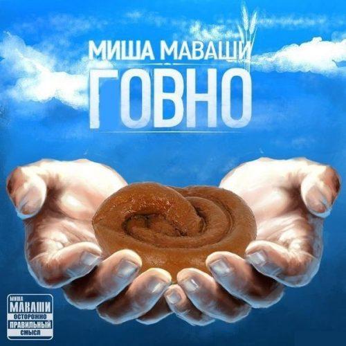 Обложка альбома Миши Маваши