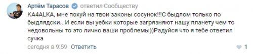 Первый комментарий Тарасова