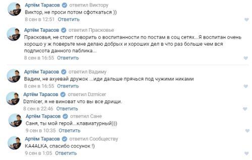Высеры Тарасова