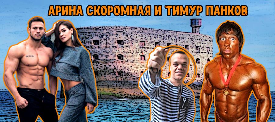 Арина Скоромная и Тимур Панков: найдена замена онанисту