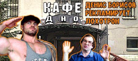 Дно пробито: Денис Борисов рекламирует лохотрон