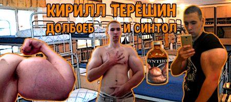Кирилл Терешин: синтоловый долбоеб