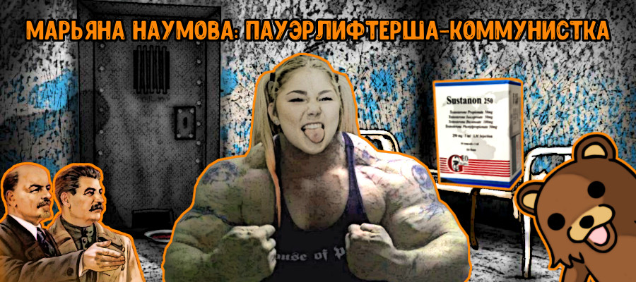 Марьяна Наумова: пауэрлифтерша-коммунистка