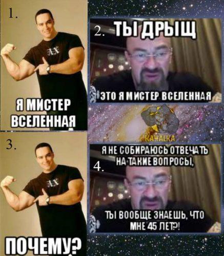 Сергей Бадюк против Александра Невского