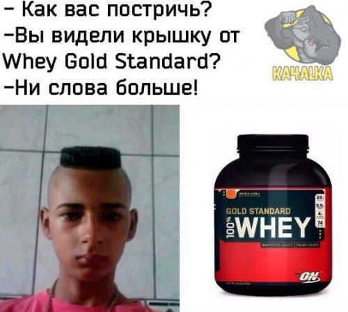 Стрижка под банку Whey Gold Standard