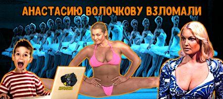 Анастасию Волочкову взломали: опубликованы интимные фотографии