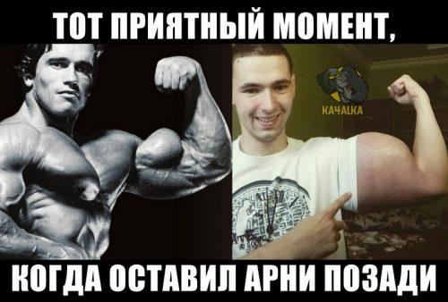 Бицепс Кирилла Терешина больше, чем у Арнольда Шварценеггера