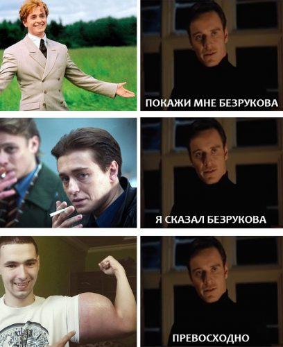 Кирилл Безруков