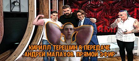 Кирилл Терешин в передаче «Андрей Малахов. Прямой эфир»: анонс
