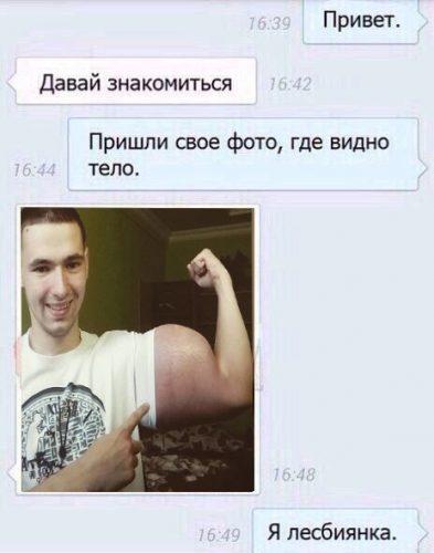 Кирилл Терешин знакомится с девушкой в интернете