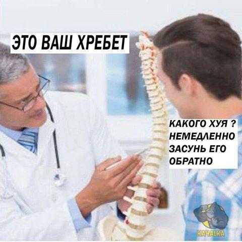 Когда пришел к хирургу из-за болей в спине после становой тяги