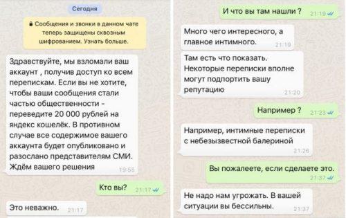 Переписка Чермета со школохакерами