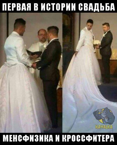 Первая в истории свадьба менсфизика и кроссфитера