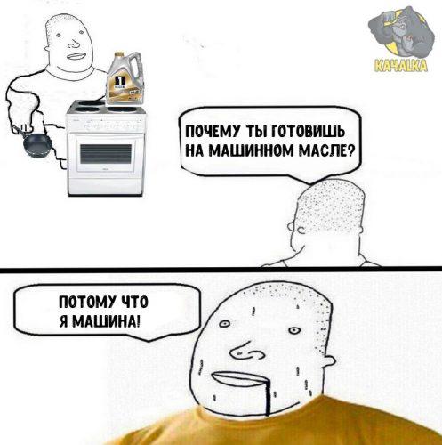 Почему ты готовишь на машинном масле?