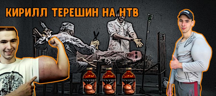 Синтоловый качок Кирилл Терешин на НТВ