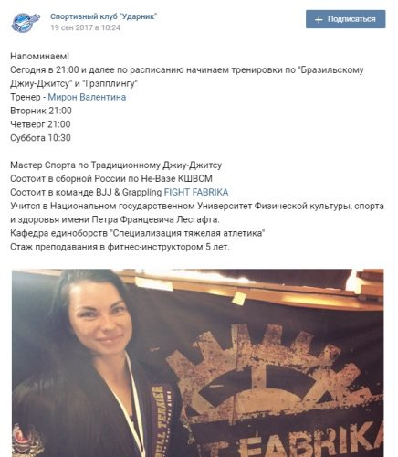 Тренировки с Валентиной Мирон-Азаровой