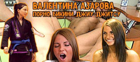Валентина Азарова: порно, бикини, джиу-джитсу
