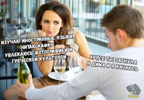 Когда девушка рассказала о себе