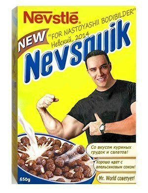 Nevsquik