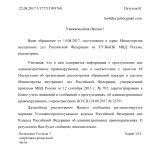 Обращение в МВД по Do4a