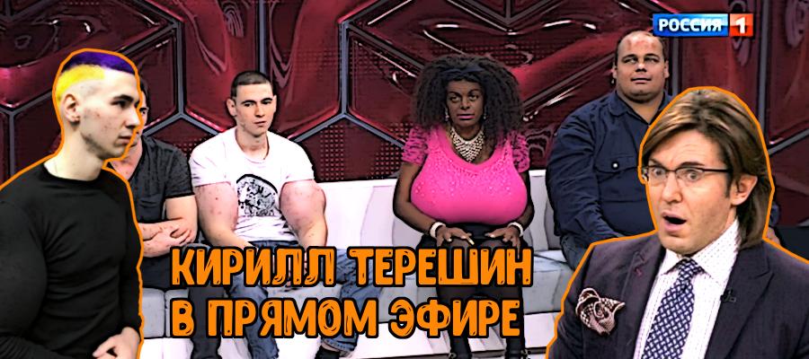 Прямой эфир: Руки-базуки Кирилл Терешин
