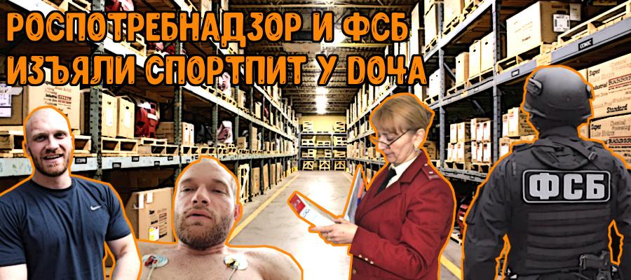 Роспотребнадзор и ФСБ изъяли спортивное питание у Do4a