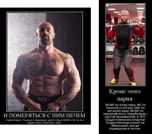 Сергей Бадюк против Вадима Иванова