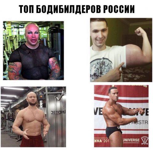ТОП бодибилдеров России 2017 год