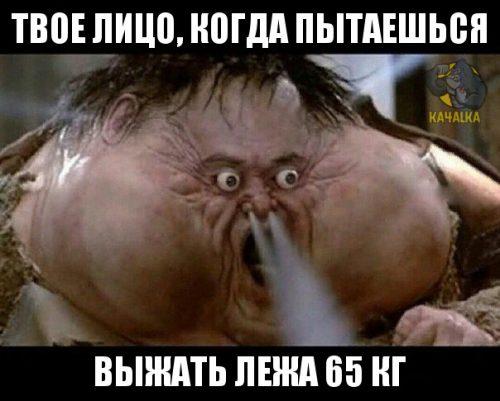Твое лицо, когда пытаешься выжать лежа 65 кг