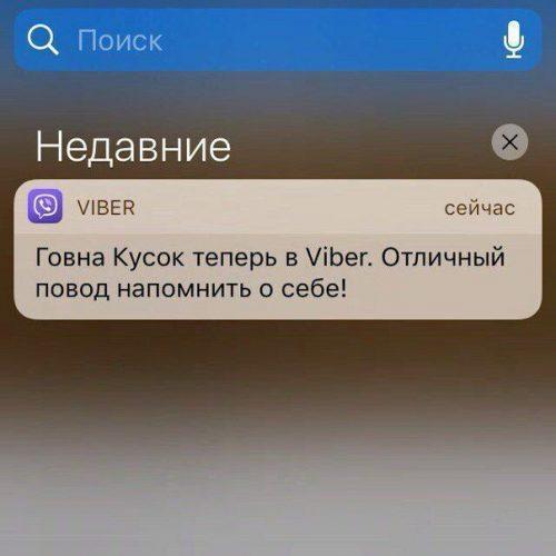 Говна Кусок теперь в Viber