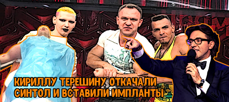 Кириллу Терешину aka Руки-Базуки откачали синтол и вставили импланты