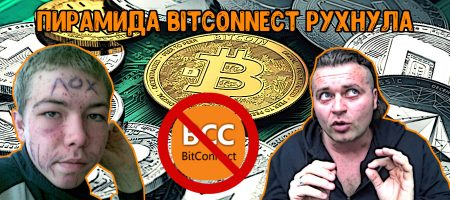 Пирамида BitConnect рухнула: Денис Борисов всех кинул