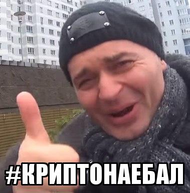 Криптофеодал-криптонаебал