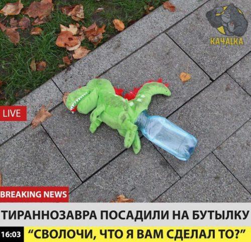 Тираннозавра посадили на бутылку
