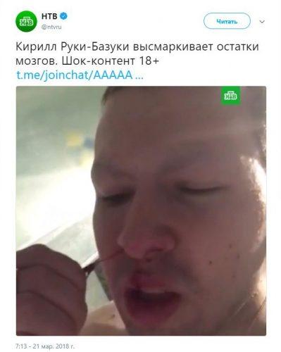 Кирилл Руки-базуки высмаркивает остатки мозгов