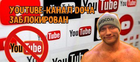 YouTube-канал Do4a заблокирован