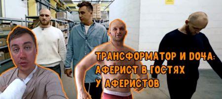 Дмитрий Портнягин (Трансформатор) и Do4a: аферист в гостях у аферистов