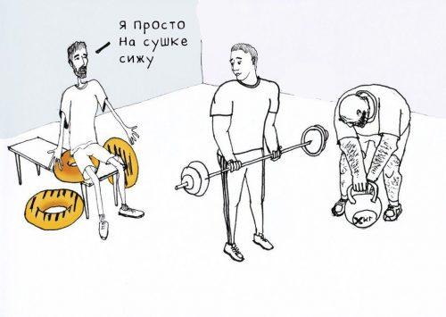 Как правильно сидеть на сушке
